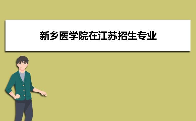 2021年新乡医学院在江苏招生专业及选科要求对照