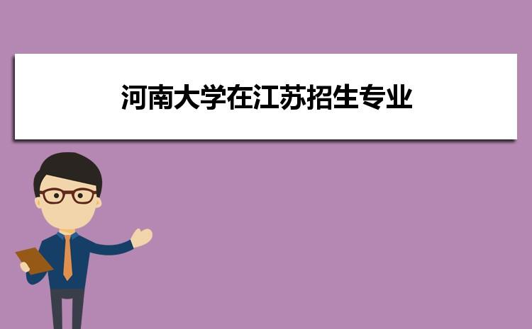 2021年河南大学在江苏招生专业及选科要求对照