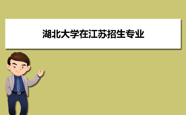 2021年湖北大学在江苏招生专业及选科要求对照