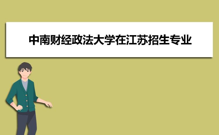 2021年中南财经政法大学在江苏招生专业及选科要求对照