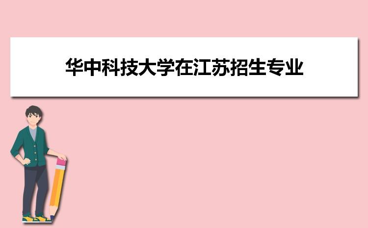 2021年华中科技大学在江苏招生专业及选科要求对照