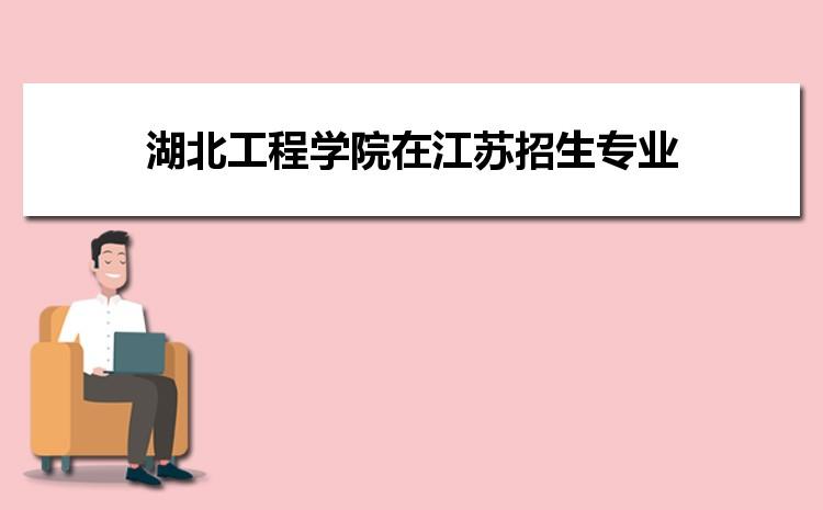 2021年湖北工程学院在江苏招生专业及选科要求对照