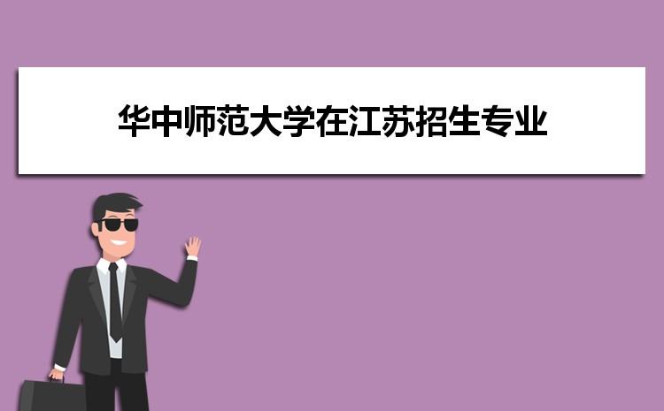 2021年华中师范大学在江苏招生专业及选科要求对照