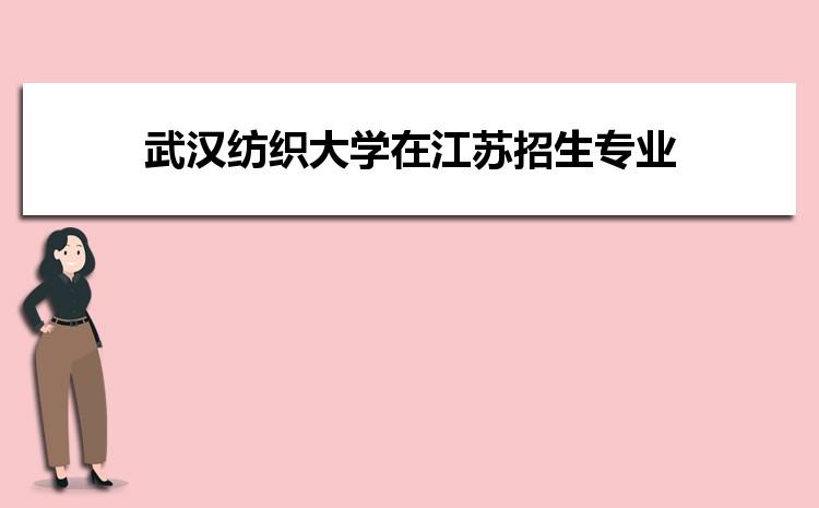 2021年武汉纺织大学在江苏招生专业及选科要求对照