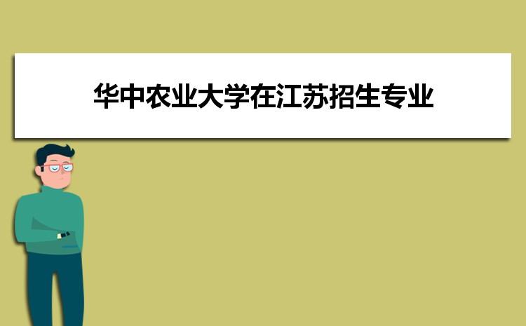 2021年华中农业大学在江苏招生专业及选科要求对照