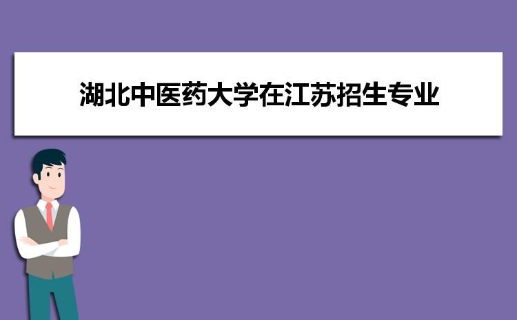 2021年湖北中医药大学在江苏招生专业及选科要求对照