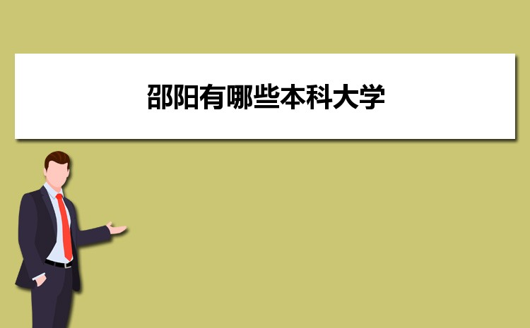2021年邵阳有哪些本科大学,邵阳本科大学分数线排名