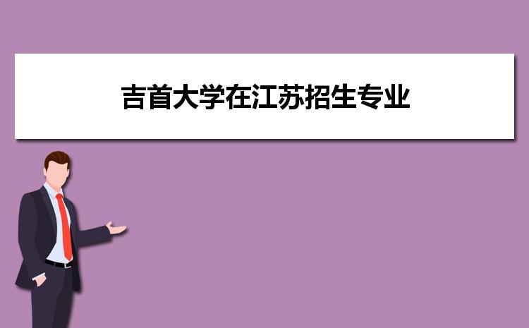 2021年吉首大学在江苏招生专业及选科要求对照