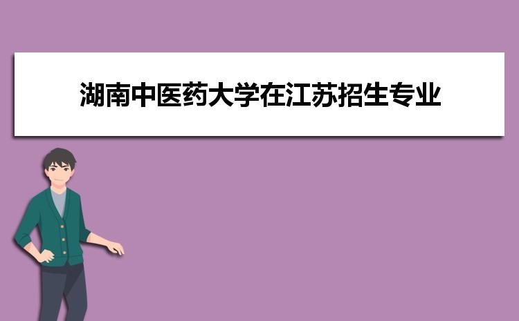 2021年湖南中医药大学在江苏招生专业及选科要求对照