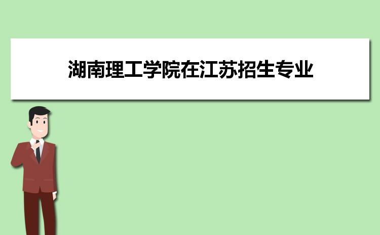 2021年湖南理工学院在江苏招生专业及选科要求对照