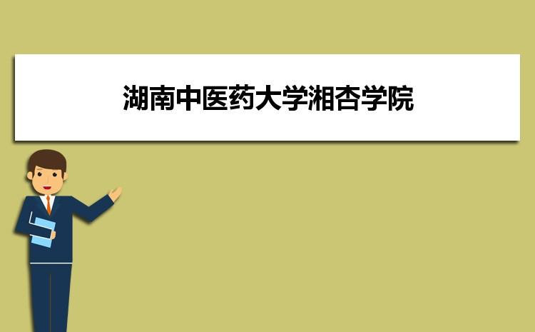 湖南中医药大学湘杏学院2021年多少分能考上录取,历年最低分数线汇总表