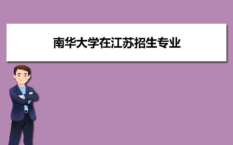 2021年南华大学在江苏招生专业及选科要求对照