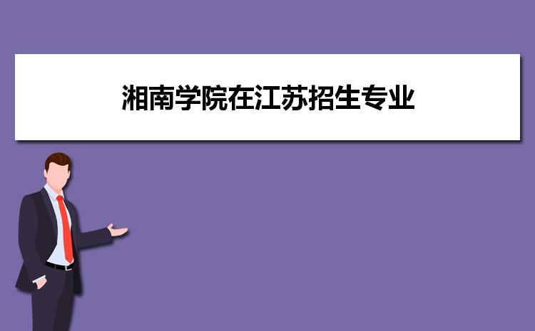 2021年湘南学院在江苏招生专业及选科要求对照