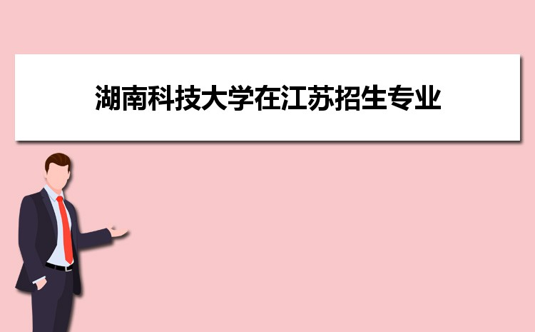 2021年湖南科技大学在江苏招生专业及选科要求对照