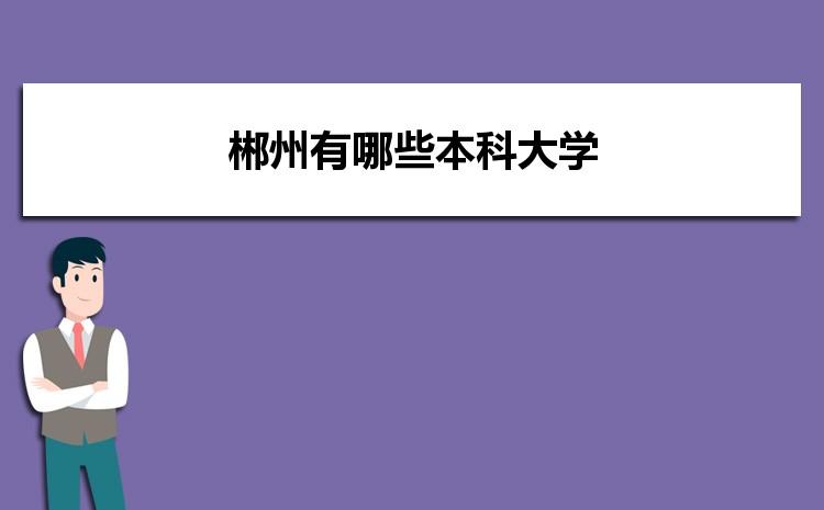 2021年郴州有哪些本科大学,郴州本科大学分数线排名