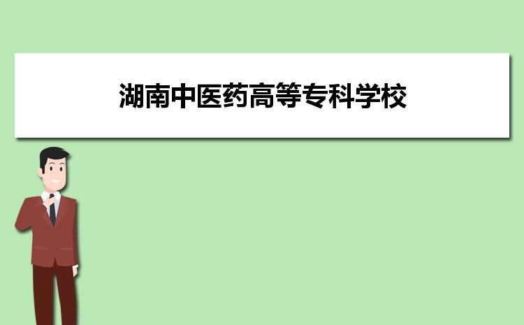 湖南中医药高等专科学校2021年多少分能考上录取,历年最低分数线汇总表