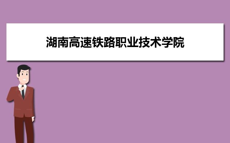 湖南高速铁路职业技术学院2021年多少分能考上录取,历年最低分数线汇总表