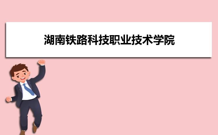 湖南铁路科技职业技术学院2021年多少分能考上录取,历年最低分数线汇总表