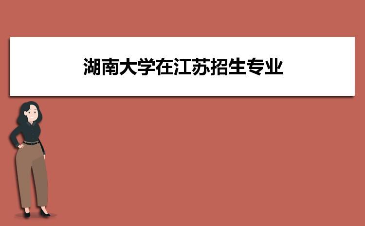 2021年湖南大学在江苏招生专业及选科要求对照