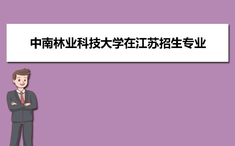 2021年中南林业科技大学在江苏招生专业及选科要求对照