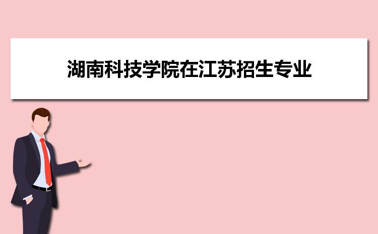2021年湖南科技学院在江苏招生专业及选科要求对照