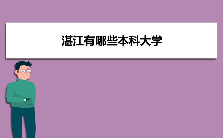 2021年湛江有哪些本科大学,湛江本科大学分数线排名