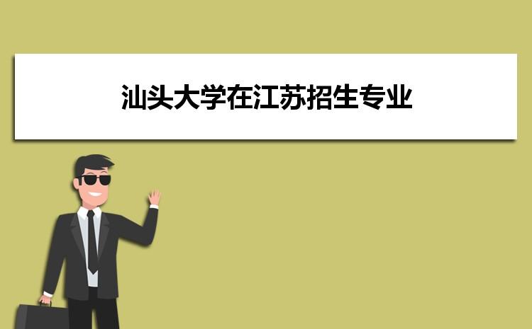 2021年汕头大学在江苏招生专业及选科要求对照