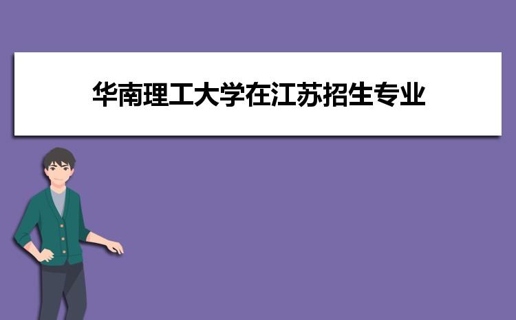2021年华南理工大学在江苏招生专业及选科要求对照