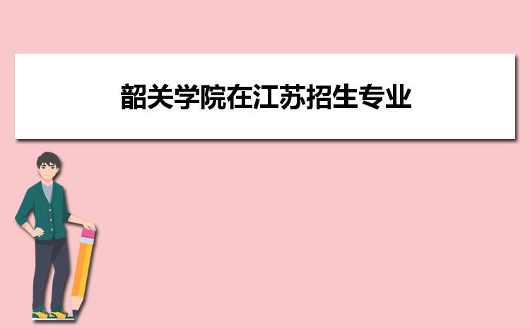 2021年韶关学院在江苏招生专业及选科要求对照