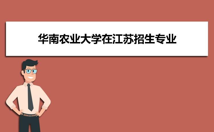 2021年华南农业大学在江苏招生专业及选科要求对照