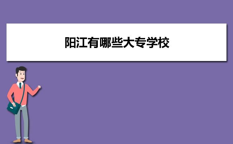2021年阳江有哪些大专学校,阳江大专院校录取分数线排名