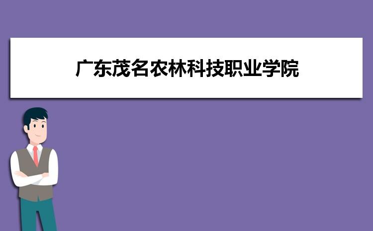 广东茂名农林科技职业学院2021年多少分能考上录取,历年最低分数线汇总表