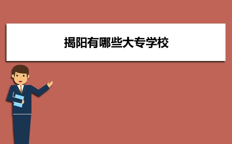 2021年揭阳有哪些大专学校,揭阳大专院校录取分数线排名