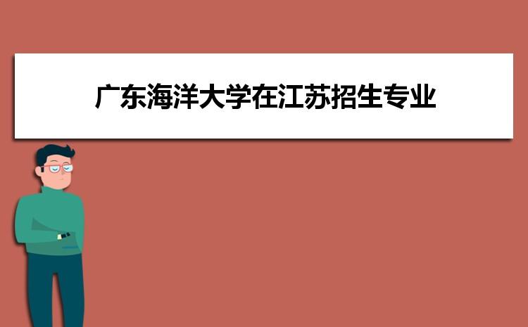 2021年广东海洋大学在江苏招生专业及选科要求对照