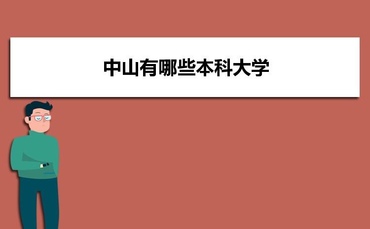 2021年中山有哪些本科大学,中山本科大学分数线排名