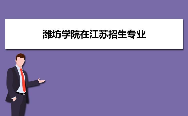 2021年潍坊学院在江苏招生专业及选科要求对照