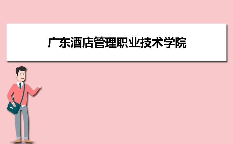 广东酒店管理职业技术学院2021年多少分能考上录取,历年最低分数线汇总表