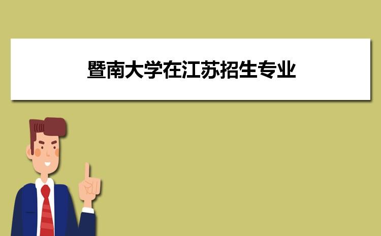2021年暨南大学在江苏招生专业及选科要求对照