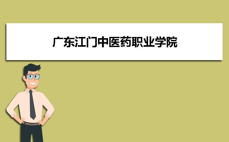 广东江门中医药职业学院2021年多少分能考上录取,历年最低分数线汇总表