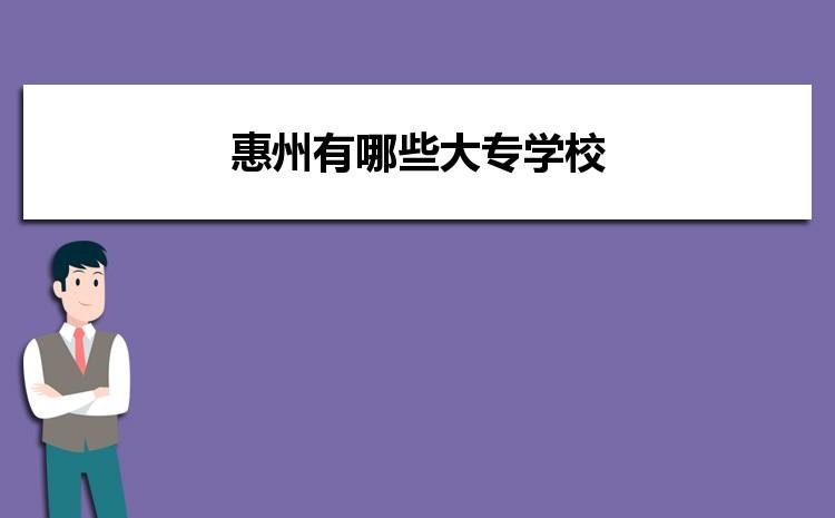 2021年惠州有哪些大专学校,惠州大专院校录取分数线排名