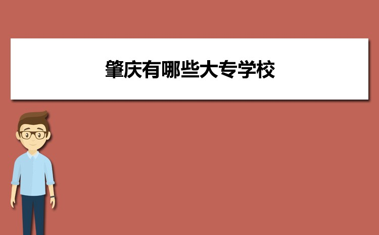 2021年肇庆有哪些大专学校,肇庆大专院校录取分数线排名