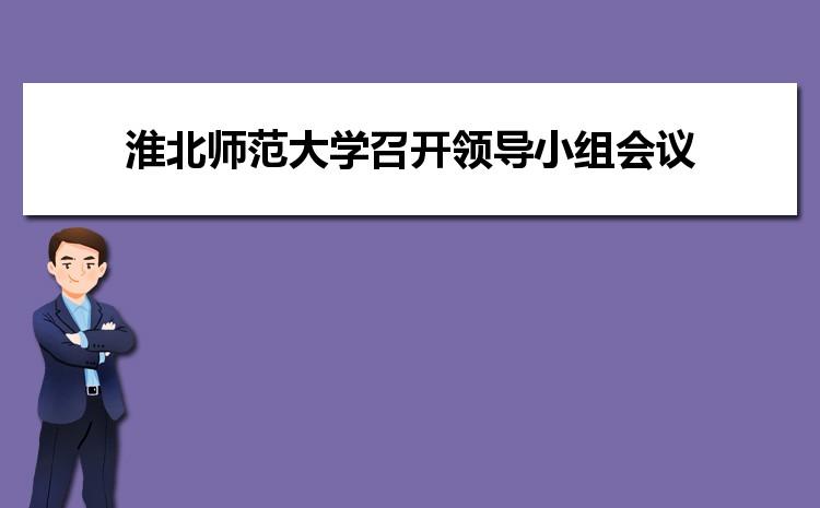 淮北师范大学召开采购工作领导小组会议