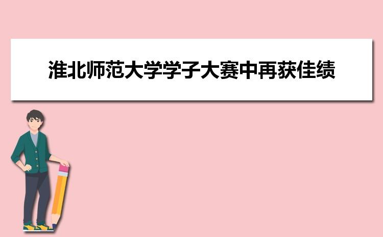 淮北师范大学学子在第十三届全国大学生广告艺术大赛中再获佳绩