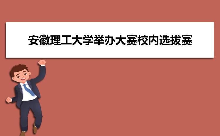 """安徽理工大学举办安徽省第十二届""""双百双创""""大赛校内选拔赛"""