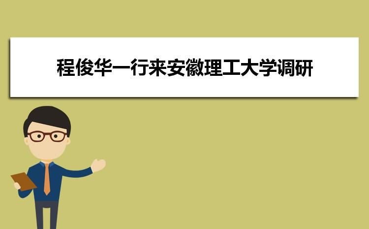 淮南市副市长程俊华一行来安徽理工大学调研科技工作