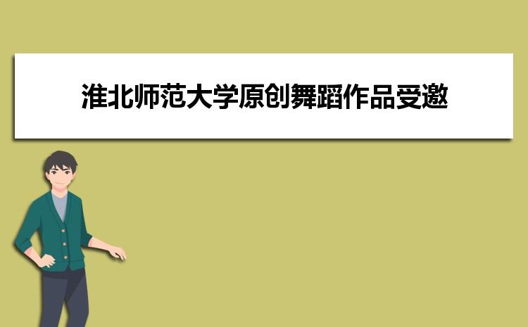 淮北师范大学原创舞蹈作品《刘开渠・雕塑人生》受邀赴上海国际舞蹈中心展演