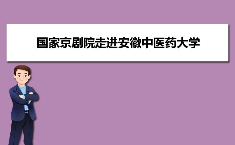高雅艺术进校园 国家京剧院走进安徽中医药大学