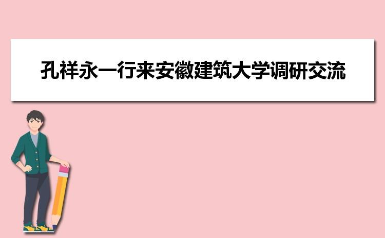 蒙城县委书记孔祥永一行来安徽建筑大学调研交流
