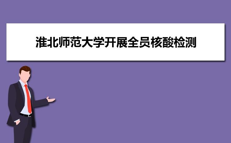 淮北师范大学开展秋季开学返校师生全员核酸检测