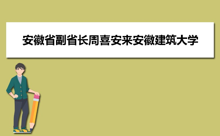 安徽省副省长周喜安来安徽建筑大学调研